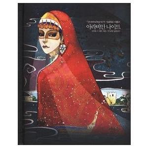 韓国語の童話/ハングルの童話 アラビアンナイト〜美しい古典シリーズ 8|niyantarose