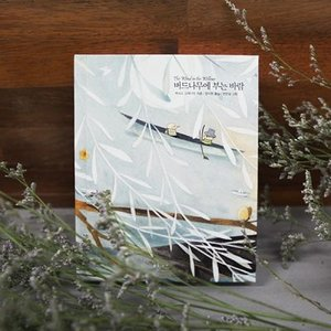 韓国語の童話/ハングルの童話 たのしい川べ〜美しい古典シリーズ 16|niyantarose
