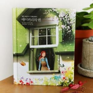 韓国語の童話/ハングルの童話 アンの青春〜美しい古典シリーズ 19|niyantarose