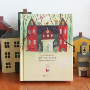 韓国語の童話/ハングルの童話 80日間世界一周〜美しい古典シリーズ 20|niyantarose