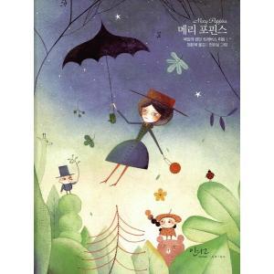 韓国語の童話 メアリーポピンズ 〜美しい古典シリーズ22|niyantarose