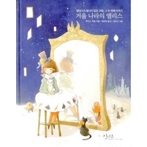 韓国語の童話 鏡の国のアリス 〜アリスの終わらない冒険。その二番目の話〜美しい古典シリーズ23|niyantarose