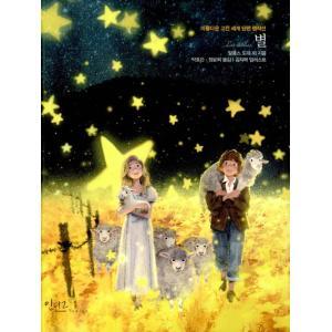 韓国語の童話/ハングルの童話 『星(美しい世界名作短編集)』〜美しい古典 シリーズ25 絵:キム・ジヒョク