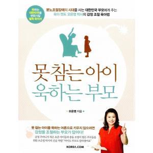 韓国語の育児/教育本 『我慢のできない子供、癇癪を起す父母』