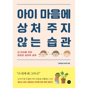 韓国語 本 『子どもの心を傷つけない習慣 私の子どものための心温まる心理学』著:イ・ダラン(グローイ...