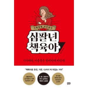韓国語 育児『元気はつらつ ハウンママの教育ママ18年 』 著:キム・ソンミ