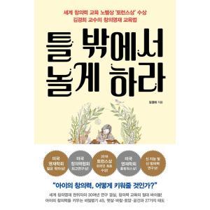 韓国語 教育 『枠の外で遊ばせよ』 - 世界の創意力教育のノーベル賞、トーランス賞を受賞したキム・キ...