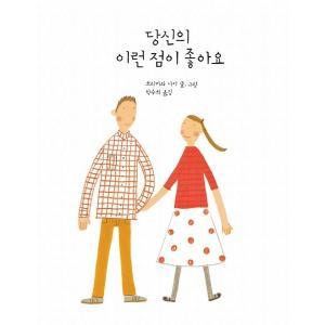 韓国語の絵本/ハングルの絵本 わたしはあなたのこんなところが好き。 niyantarose