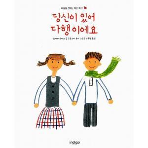 韓国語の絵本/ハングルの絵本 あなたがいてよかった(あなたがわたしにくれてるもの)|niyantarose