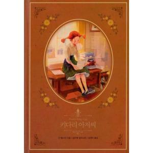 韓国語 童話 ハングル『あしながおじさん〜美しい古典 リカバーブック シリーズ 3』絵:キム・ジヒョク