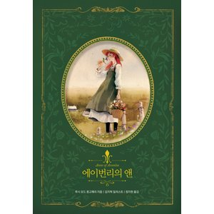 韓国語 童話 ハングル『アンの青春〜美しい古典 リカバーブックシリーズ 7』絵:キム・ジヒョク