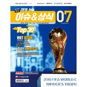 韓国語の雑誌 『2018 最新 イシュー&常識 7月号』 (韓国語/ハングル)|niyantarose