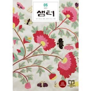 韓国語 雑誌  教養『月刊 セムト(泉)2019年5月号』|niyantarose