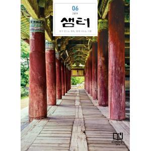 韓国語 雑誌  教養『月刊 セムト(泉)2019年6月号』|niyantarose