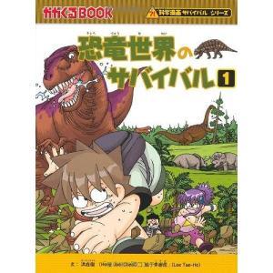 恐竜世界のサバイバル1 (かがくるBOOK 科学漫画サバイバルシリーズ)(日本語版)