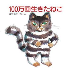 100万回生きたねこ(日本語版)|niyantarose