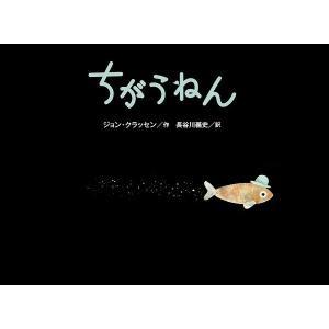 ちがうねん(日本語版)