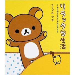 リラックマ生活(日本語版)|niyantarose