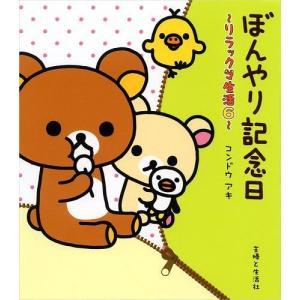 ぼんやり記念日―リラックマ生活6(日本語版)|niyantarose