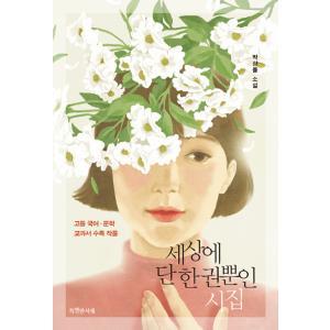 韓国語 児童文学 『世界に一つだけの詩集』 著:パク・サンニュル niyantarose