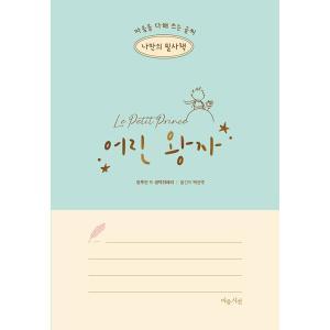 韓国語 児童文学 『私だけの筆写本 星の王子さま』 - 心を込めて書く文字 著:アントワーヌ・ド サン=テグジュペリ niyantarose