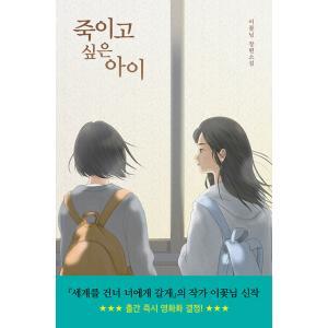 韓国語 児童文学 『殺したい子』 著:イ・コンニム niyantarose