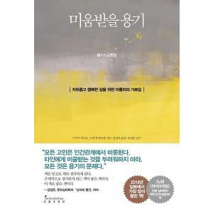 韓国語の書籍 『嫌われる勇気』 著:岸見一郎 (韓国版)