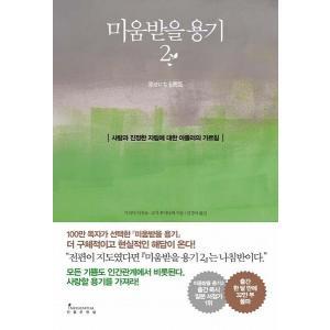 韓国語の書籍 『嫌われる勇気 2』 著:岸見一郎/古賀史健 ([『幸せになる勇気: 自己啓発の源流「アドラ-」の〓えII』 の韓国版)|niyantarose