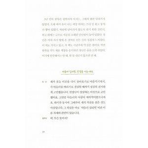韓国語の書籍 『嫌われる勇気 2』 著:岸見一郎/古賀史健 ([『幸せになる勇気: 自己啓発の源流「アドラ-」の〓えII』 の韓国版)|niyantarose|04