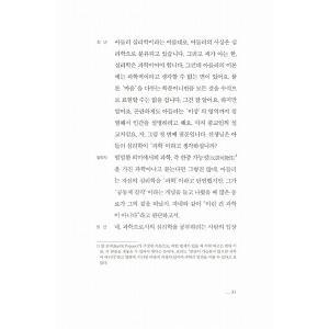 韓国語の書籍 『嫌われる勇気 2』 著:岸見一郎/古賀史健 ([『幸せになる勇気: 自己啓発の源流「アドラ-」の〓えII』 の韓国版)|niyantarose|05