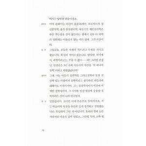 韓国語の書籍 『嫌われる勇気 2』 著:岸見一郎/古賀史健 ([『幸せになる勇気: 自己啓発の源流「アドラ-」の〓えII』 の韓国版)|niyantarose|06