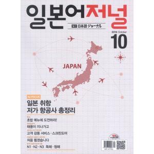 韓国語の雑誌 日本語ジャーナル 2016年10月号(教材+CD1枚)|niyantarose