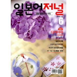 韓国語の雑誌 日本語ジャーナル 2016年06月号(教材+C...
