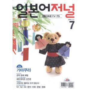 韓国語の雑誌 日本語ジャーナル 2016年07月号(教材+CD1枚)|niyantarose