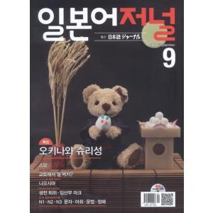 韓国語の雑誌 日本語ジャーナル 2016年09月号(教材+CD1枚)|niyantarose