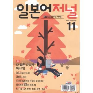 韓国語の雑誌 日本語ジャーナル 2016年11月号(教材+CD1枚)|niyantarose