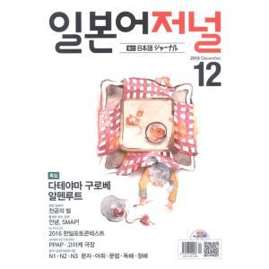 韓国語の雑誌 日本語ジャーナル 2016年12月号(教材+CD1枚)|niyantarose