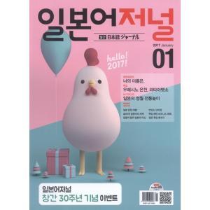 韓国語の雑誌 日本語ジャーナル 2017年01月号(教材+CD1枚)|niyantarose
