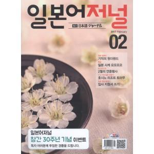 韓国語の雑誌 日本語ジャーナル 2017年02月号(教材+CD1枚)|niyantarose