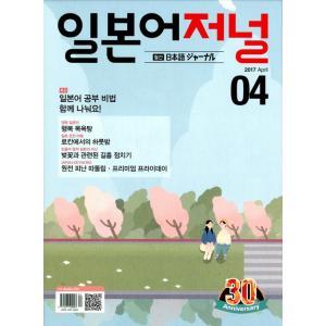 韓国語の雑誌 日本語ジャーナル 2017年04月号(教材+CD1枚)|niyantarose
