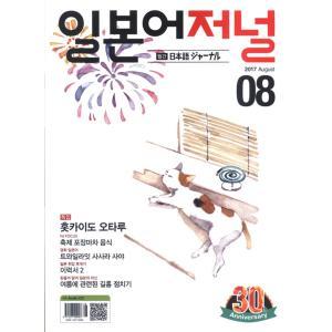 韓国語の雑誌 日本語ジャーナル 2017年08月号(教材+CD1枚)|niyantarose