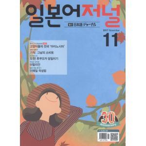 韓国語の雑誌 日本語ジャーナル 2017年11月号(教材+CD1枚)|niyantarose
