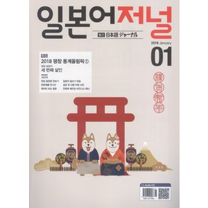 韓国語の雑誌 日本語ジャーナル 2018年1月号(教材+CD1枚) niyantarose
