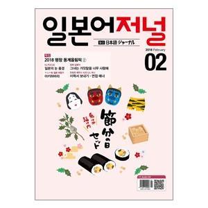 韓国語の雑誌 日本語ジャーナル 2018年2月号(教材+CD1枚) niyantarose