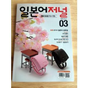 韓国語の雑誌 日本語ジャーナル 2018年3月号(教材+CD1枚) niyantarose