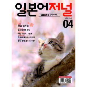 韓国語の雑誌 日本語ジャーナル 2018年4月号(教材+CD1枚) niyantarose