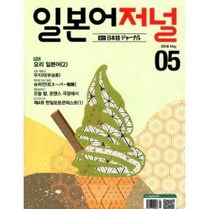 韓国語の雑誌 日本語ジャーナル 2018年5月号(教材+CD1枚) niyantarose