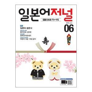 韓国語の雑誌 日本語ジャーナル 2018年6月号(教材+CD1枚) niyantarose