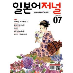 韓国語の雑誌 日本語ジャーナル 2018年7月号(教材+CD1枚) niyantarose