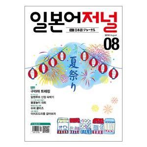 韓国語の雑誌 日本語ジャーナル 2018年8月号(教材+CD1枚) niyantarose